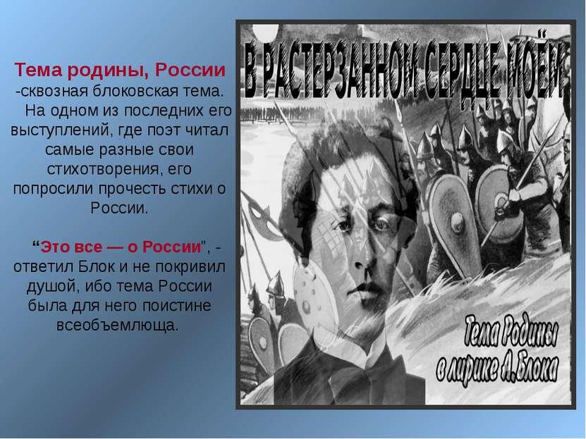 Тема родины, России -сквозная блоковская тема. На одном из последних его выст...