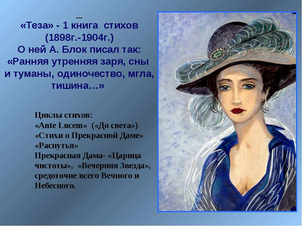 «Теза» - 1 книга стихов (1898г.-1904г.) О ней А. Блок писал так: «Ранняя утре...