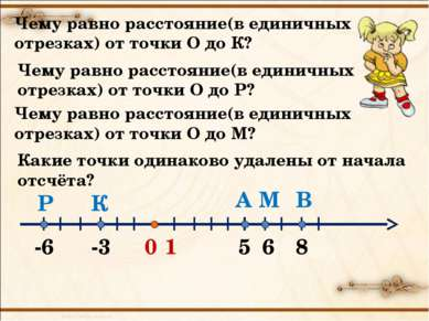 0 1 А -3 -6 6 В М К Р Чему равно расстояние(в единичных отрезках) от точки О ...