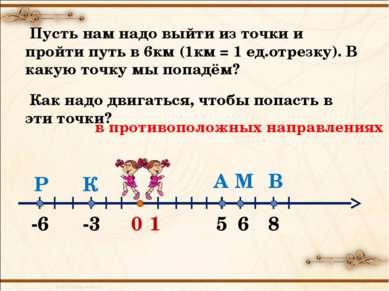 0 1 А -3 -6 6 В М К Р 5 8 Пусть нам надо выйти из точки и пройти путь в 6км (...