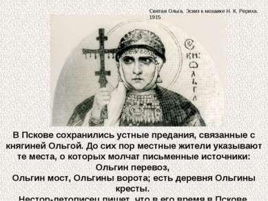 В Пскове сохранились устные предания, связанные с княгиней Ольгой. До сих пор...