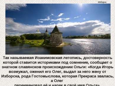 Так называемая Иоакимовская летопись, достоверность которой ставится историка...