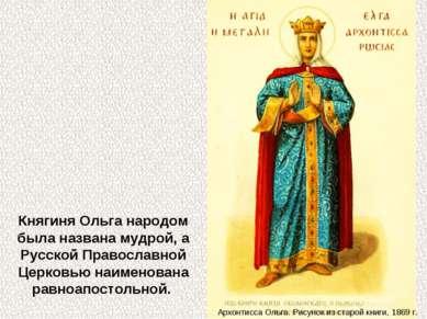 Княгиня Ольга народом была названа мудрой, а Русской Православной Церковью на...