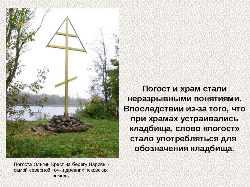 Погост и храм стали неразрывными понятиями. Впоследствии из-за того, что при ...