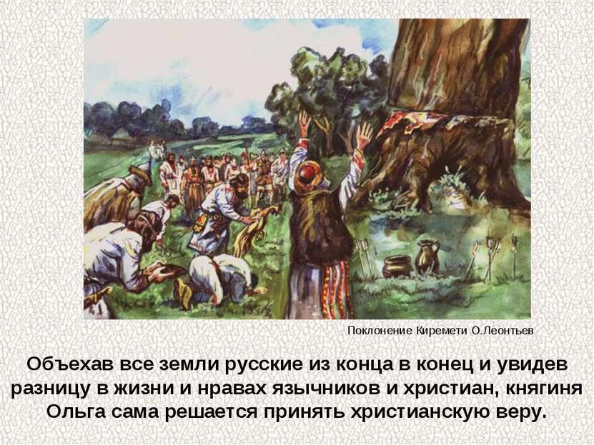 Объехав все земли русские из конца в конец и увидев разницу в жизни и нравах ...