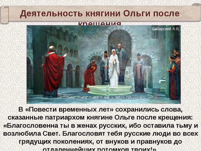В «Повести временных лет» сохранились слова, сказанные патриархом княгине Оль...