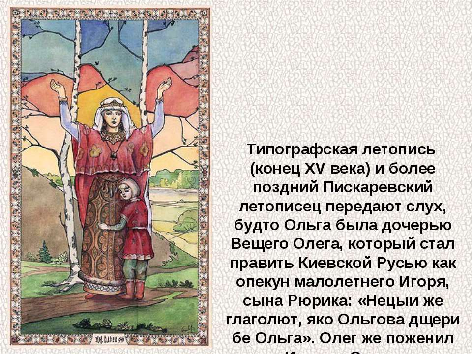 Типографская летопись (конец XV века) и более поздний Пискаревский летописец ...
