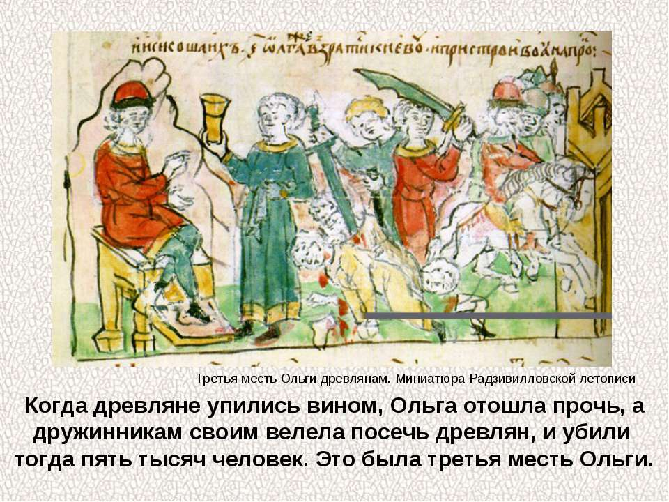 Когда древляне упились вином, Ольга отошла прочь, а дружинникам своим велела ...