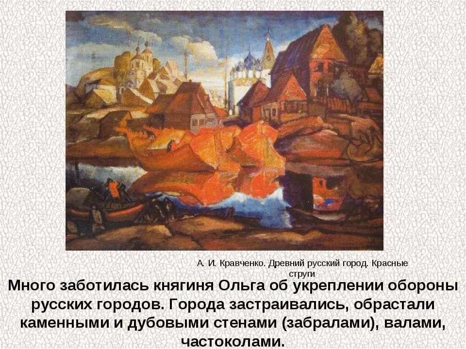 Много заботилась княгиня Ольга об укреплении обороны русских городов. Города ...