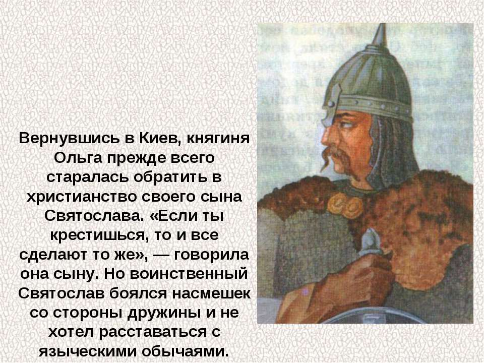 Вернувшись в Киев, княгиня Ольга прежде всего старалась обратить в христианст...