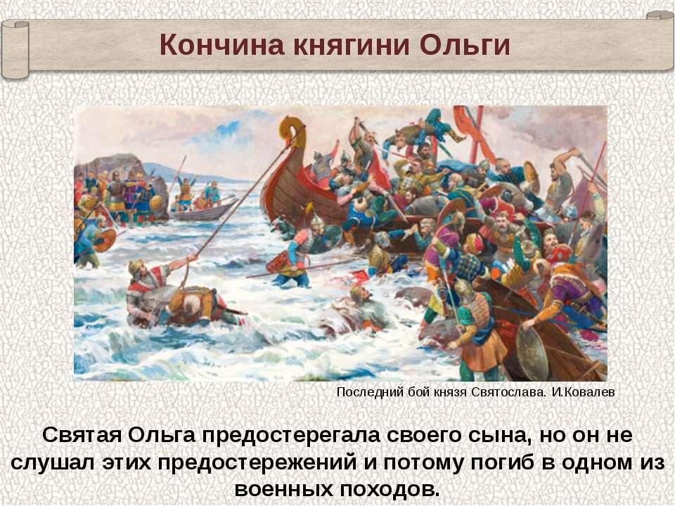 Кончина княгини Ольги Святая Ольга предостерегала своего сына, но он не слуша...