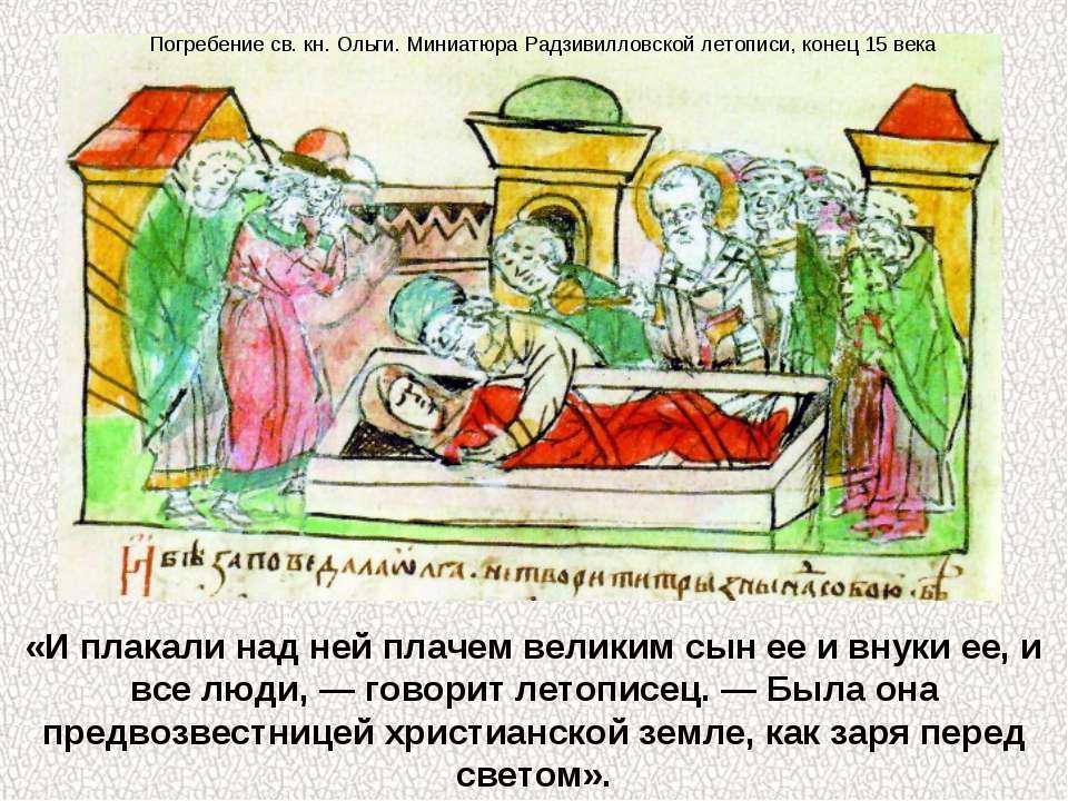 «И плакали над ней плачем великим сын ее и внуки ее, и все люди, — говорит ле...