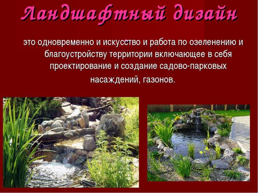 Ландшафтный дизайн - это одновременно и искусство и работа по озеленению и бл...