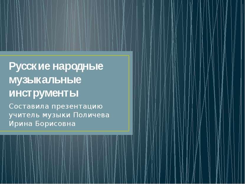 Русские народные музыкальные инструменты Составила презентацию учитель музыки...