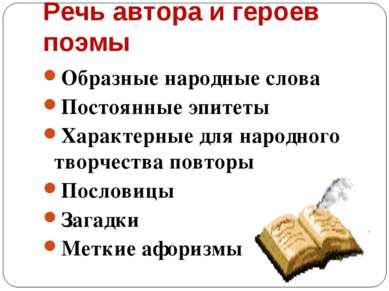 Речь автора и героев поэмы Образные народные слова Постоянные эпитеты Характе...