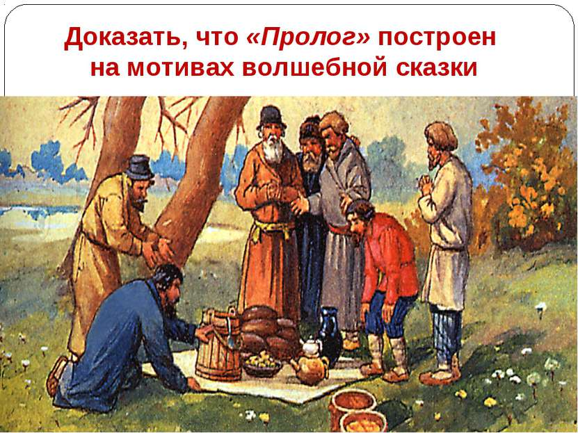 Доказать, что «Пролог» построен на мотивах волшебной сказки