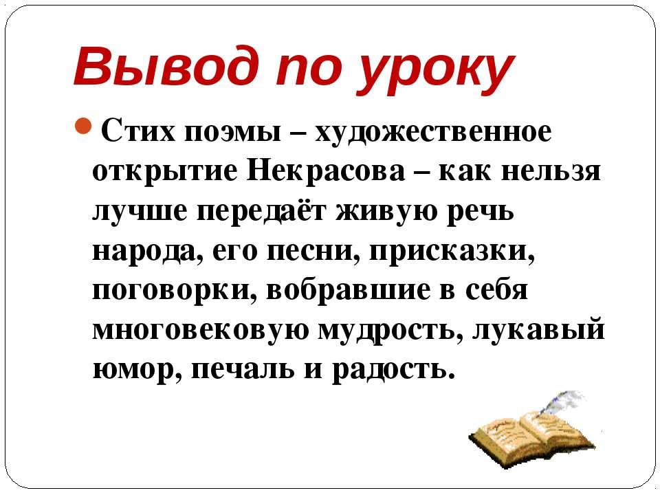 Вывод по уроку Стих поэмы – художественное открытие Некрасова – как нельзя лу...