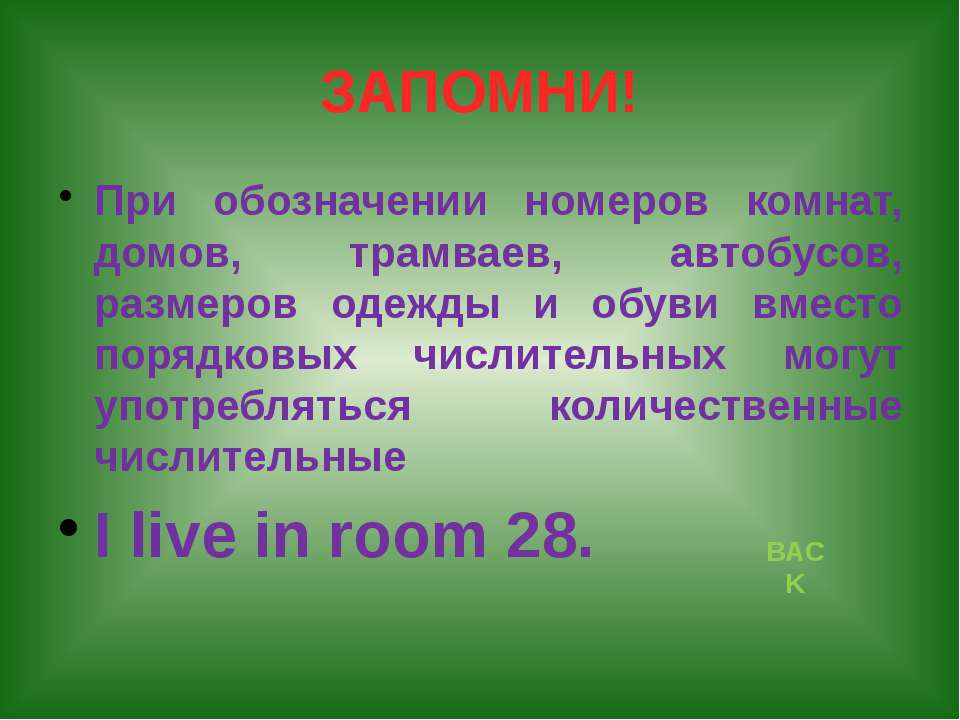 ГОДА И ДАТЫ 1812-eighteen twelve 1900-nineteen hundred 2007-two thousand (and...