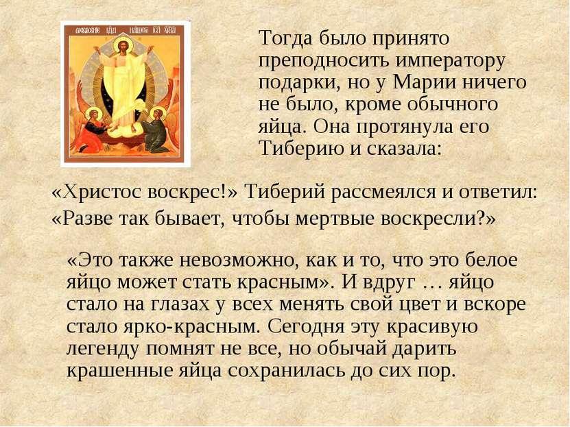 Тогда было принято преподносить императору подарки, но у Марии ничего не было...