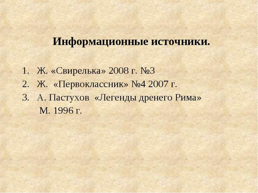 Информационные источники. Ж. «Свирелька» 2008 г. №3 Ж. «Первоклассник» №4 200...