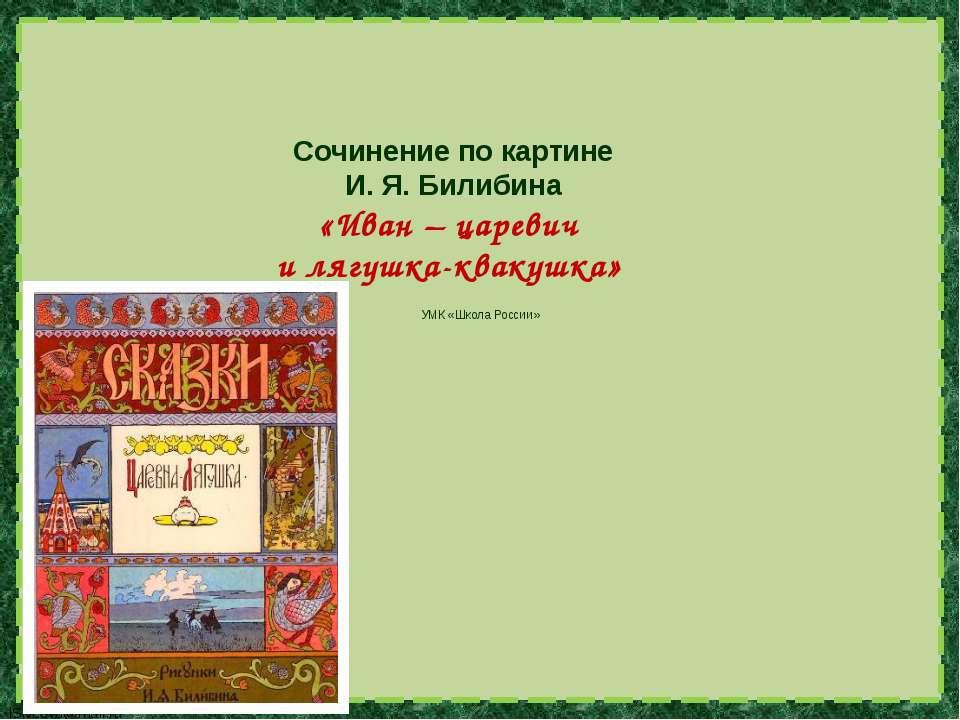 Сочинение по картине И. Я. Билибина «Иван – царевич и лягушка-квакушка» УМК «...