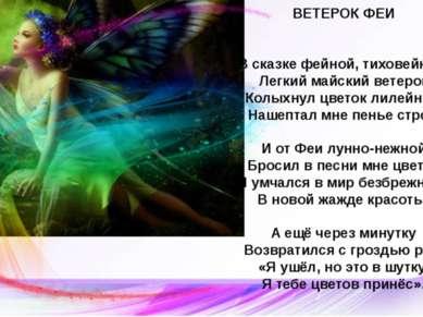 ВЕТЕРОК ФЕИ В сказке фейной, тиховейной, Легкий майский ветерок Колыхнул цвет...