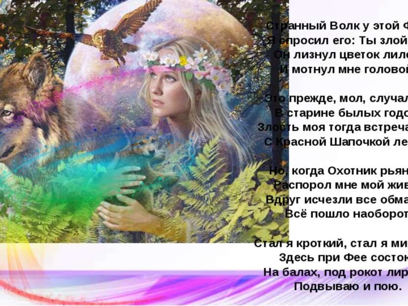Странный Волк у этой Феи. Я спросил его: Ты злой? — Он лизнул цветок лилеи, И...