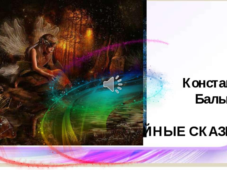 Константин Бальмонт ФЕЙНЫЕ СКАЗКИ 5 класс