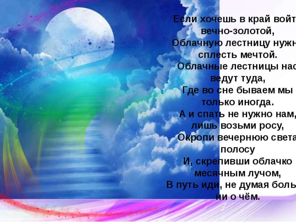 Если хочешь в край войти вечно-золотой, Облачную лестницу нужно сплесть мечто...