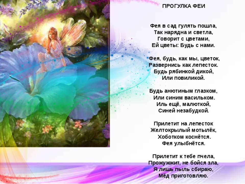 ПРОГУЛКА ФЕИ Фея в сад гулять пошла, Так нарядна и светла, Говорит с цветами,...