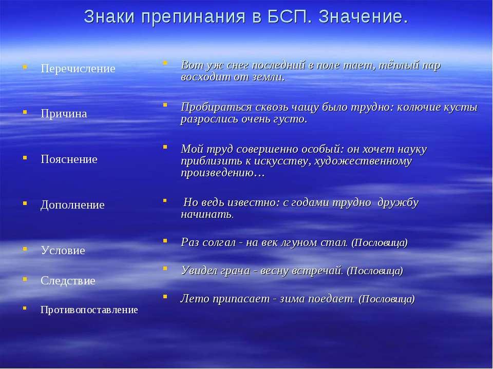 Знаки препинания в БСП. Значение. Перечисление Причина Пояснение Дополнение У...