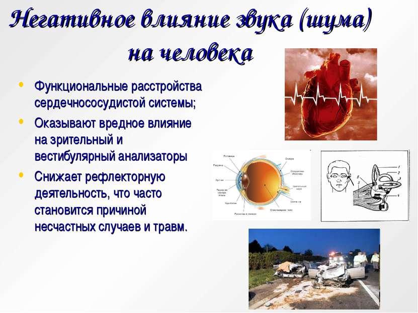 Негативное влияние звука (шума) на человека Функциональные расстройства серде...