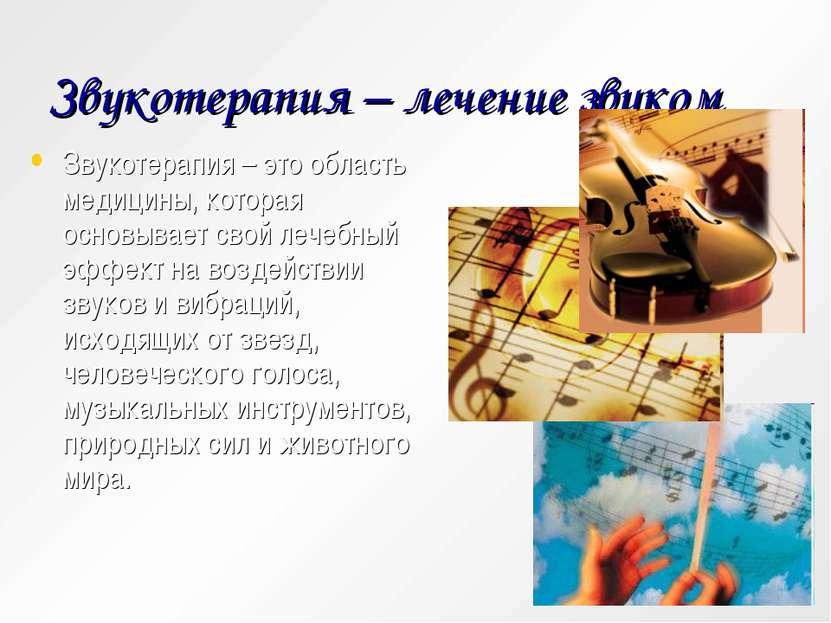 Звукотерапия – лечение звуком Звукотерапия – это область медицины, которая ос...