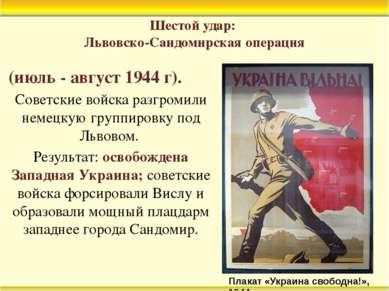 Шестой удар: Львовско-Сандомирская операция (июль - август 1944 г). Советские...