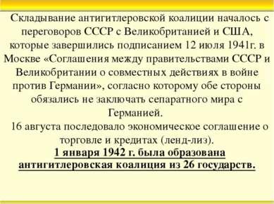 Складывание антигитлеровской коалиции началось с переговоров СССР с Великобри...