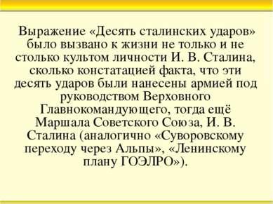 Выражение «Десять сталинских ударов» было вызвано к жизни не только и не стол...