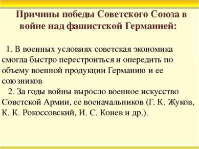 Причины победы Советского Союза в войне над фашистской Германией: 1. В военны...