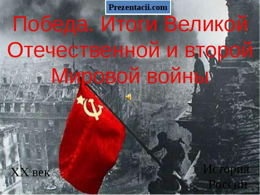 Победа. Итоги Великой Отечественной и второй Мировой войны XX век История Рос...