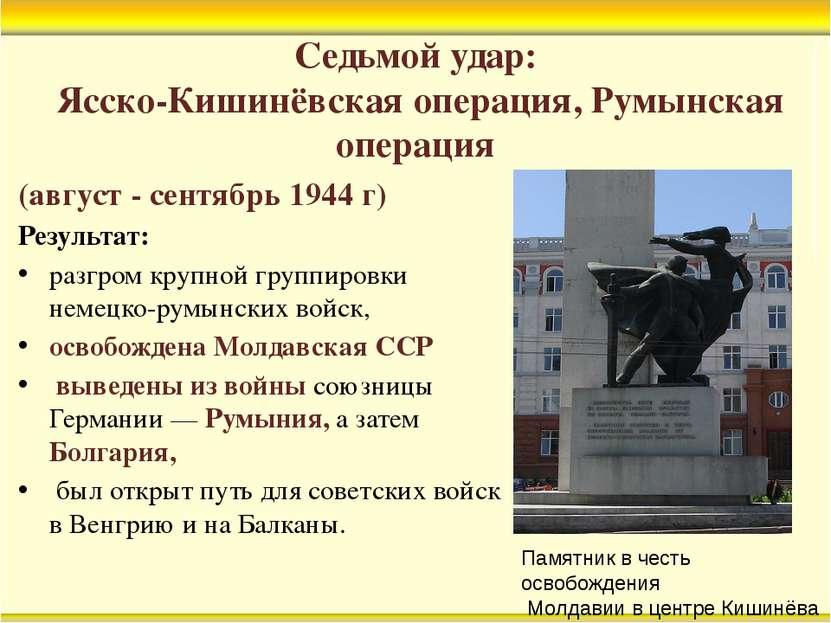 Седьмой удар: Ясско-Кишинёвская операция, Румынская операция (август - сентяб...