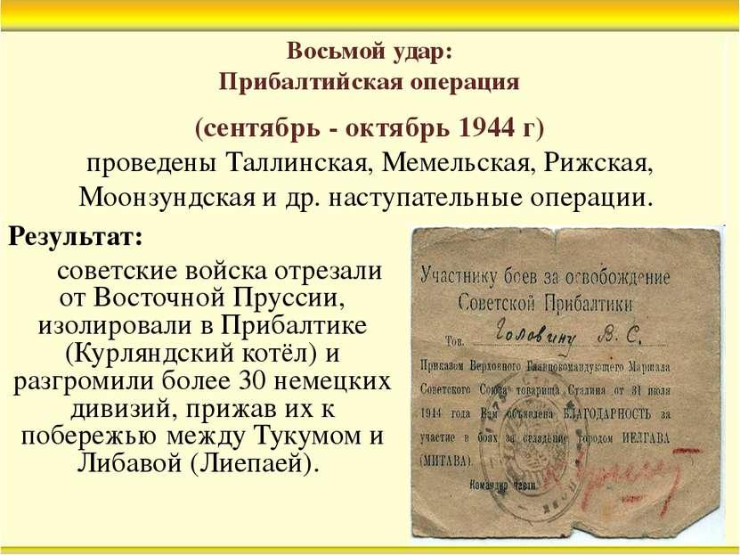 Восьмой удар: Прибалтийская операция Результат: советские войска отрезали от ...