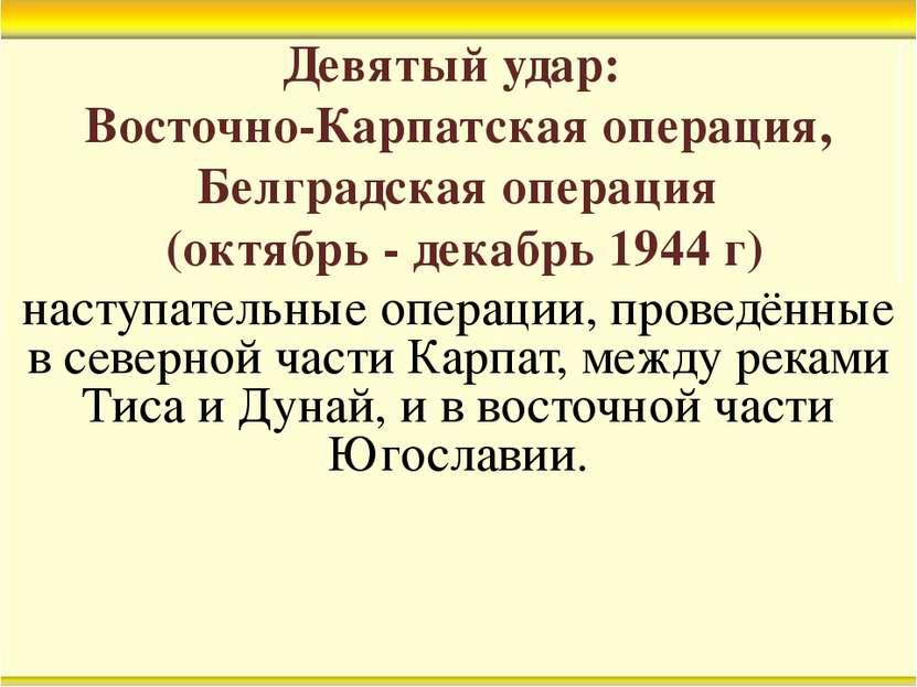 Девятый удар: Восточно-Карпатская операция, Белградская операция (октябрь - д...