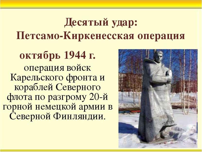 Десятый удар: Петсамо-Киркенесская операция октябрь 1944 г. операция войск Ка...