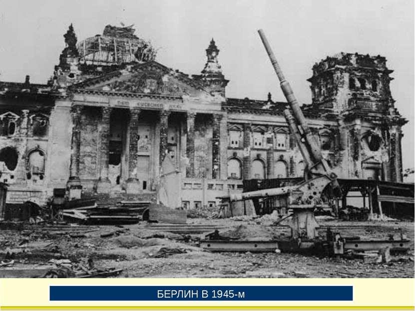 БЕРЛИН В 1945-м