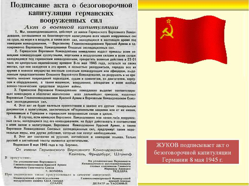 ЖУКОВ подписывает акт о безоговорочной капитуляции Германии 8 мая 1945 г.