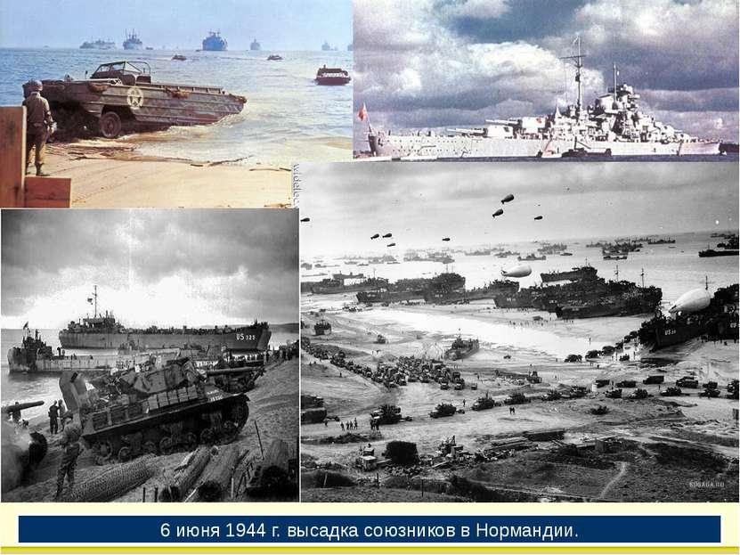 6 июня 1944 г. высадка союзников в Нормандии.