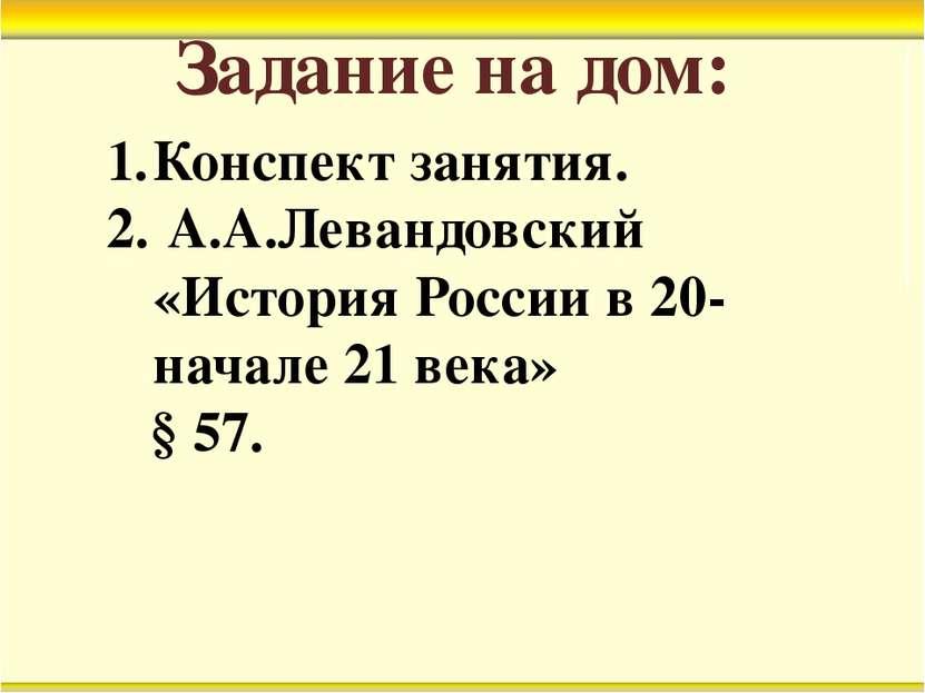 Задание на дом: Конспект занятия. А.А.Левандовский «История России в 20- нача...