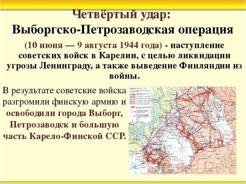 Четвёртый удар: Выборгско-Петрозаводская операция В результате советские войс...