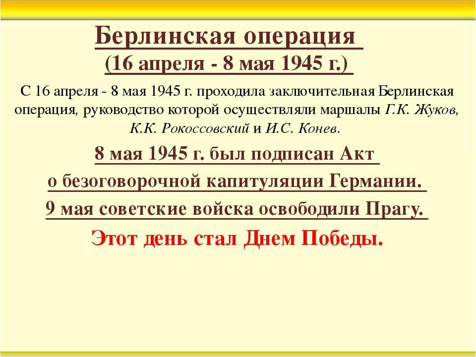 Берлинская операция (16 апреля - 8 мая 1945 г.) С 16 апреля - 8 мая 1945 г. п...