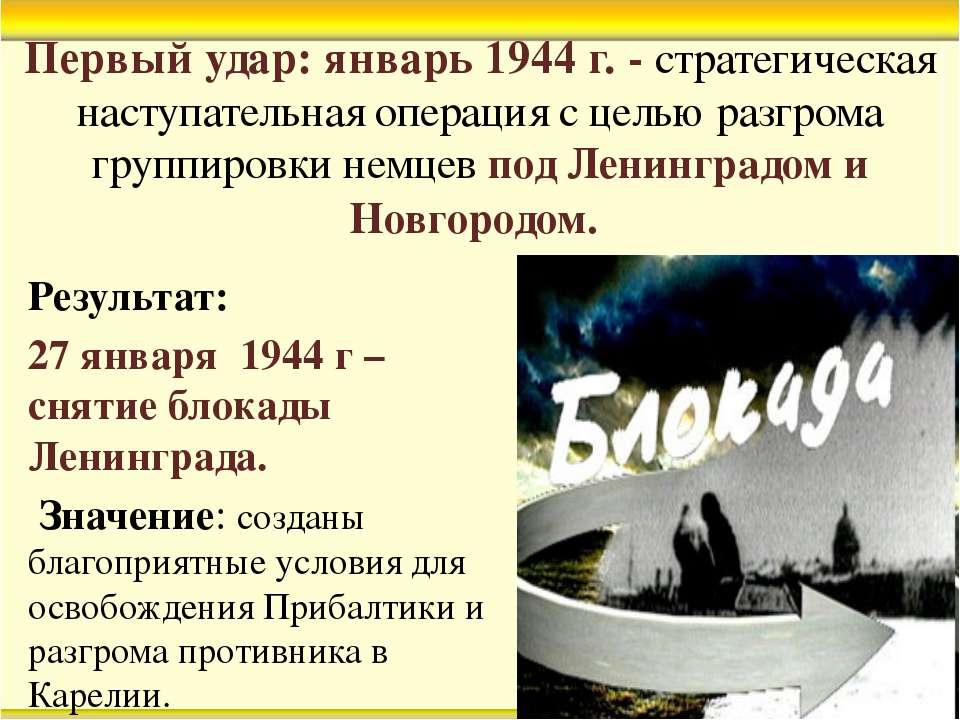 Первый удар: январь 1944 г. - стратегическая наступательная операция с целью ...