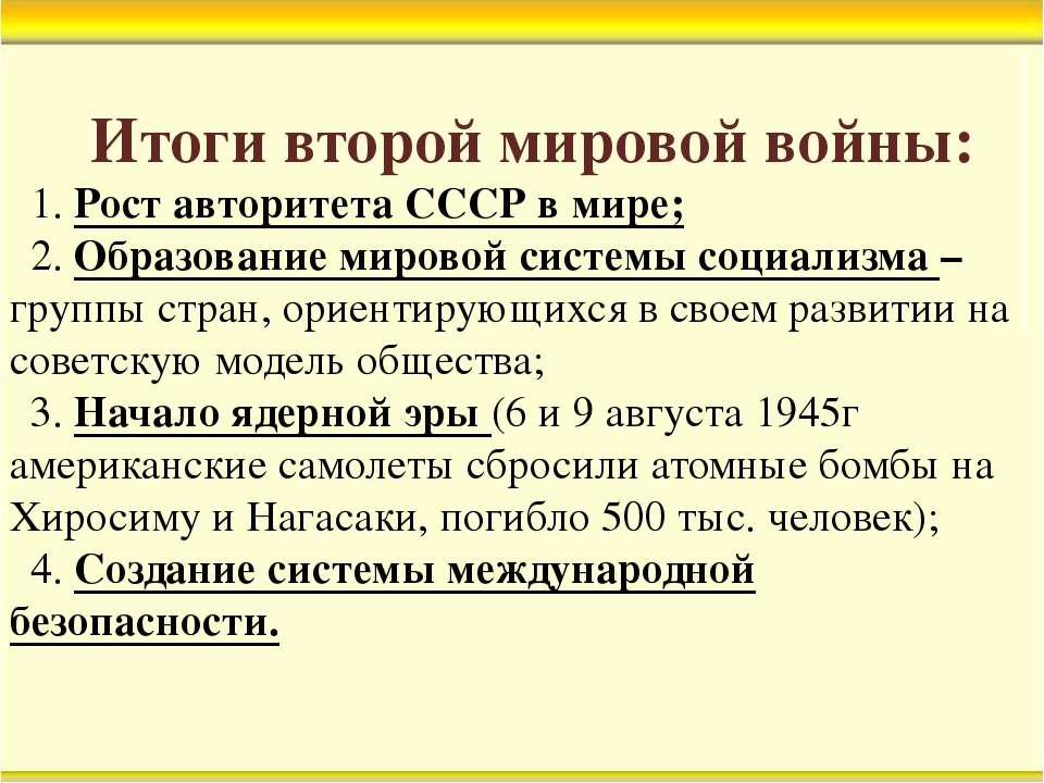 Итоги второй мировой войны: 1. Рост авторитета СССР в мире; 2. Образование ми...